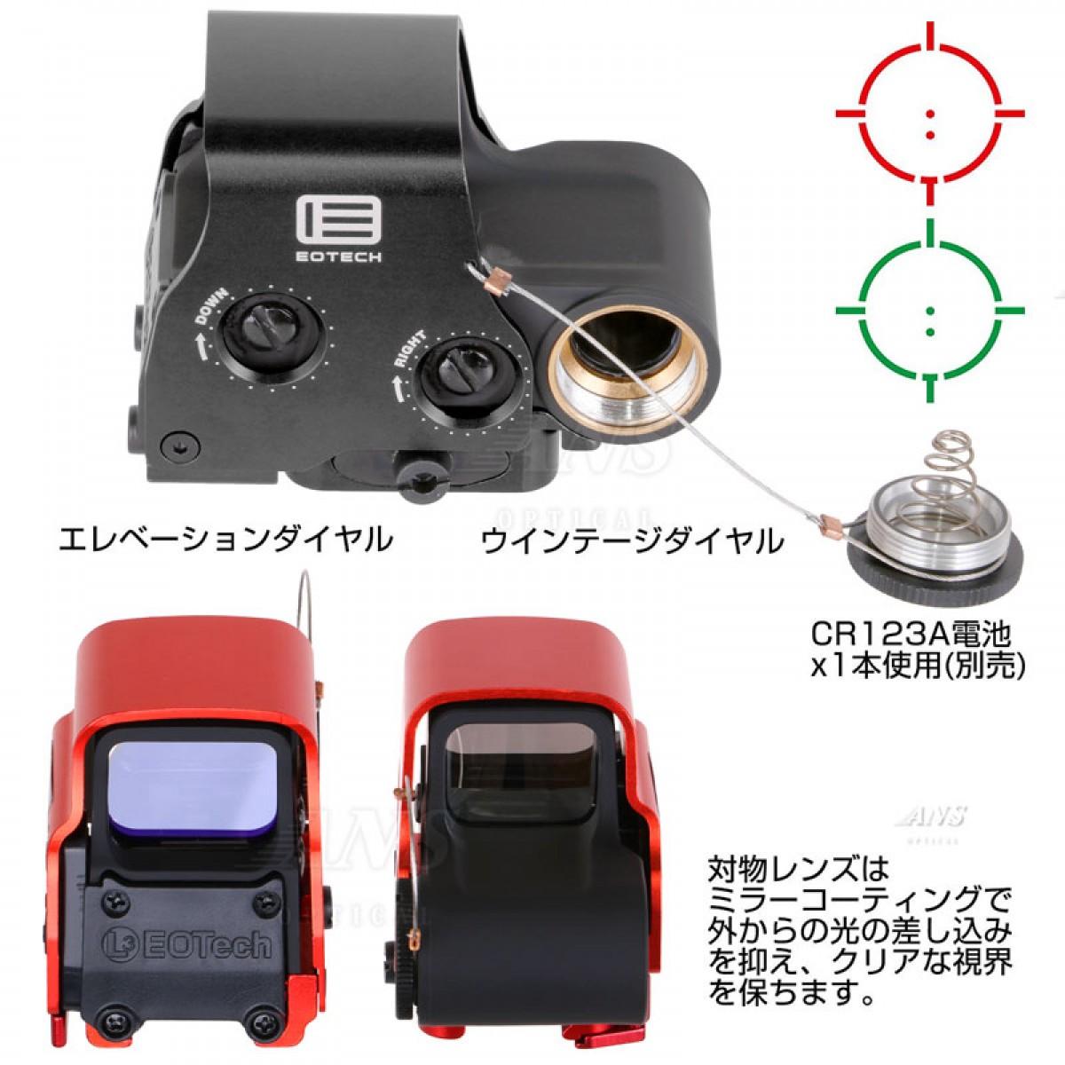ANS optical Eo 558タイプドットサイト サイドボタン QDレバー (BK/RD)