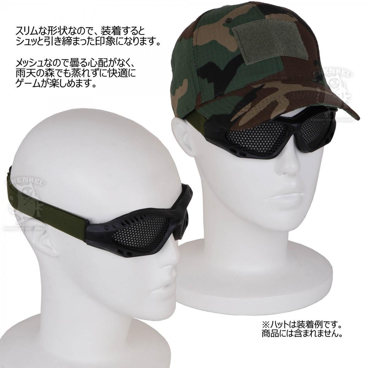 タクティカル メッシュゴーグル アイプロテクター コンパクト 黒 BK