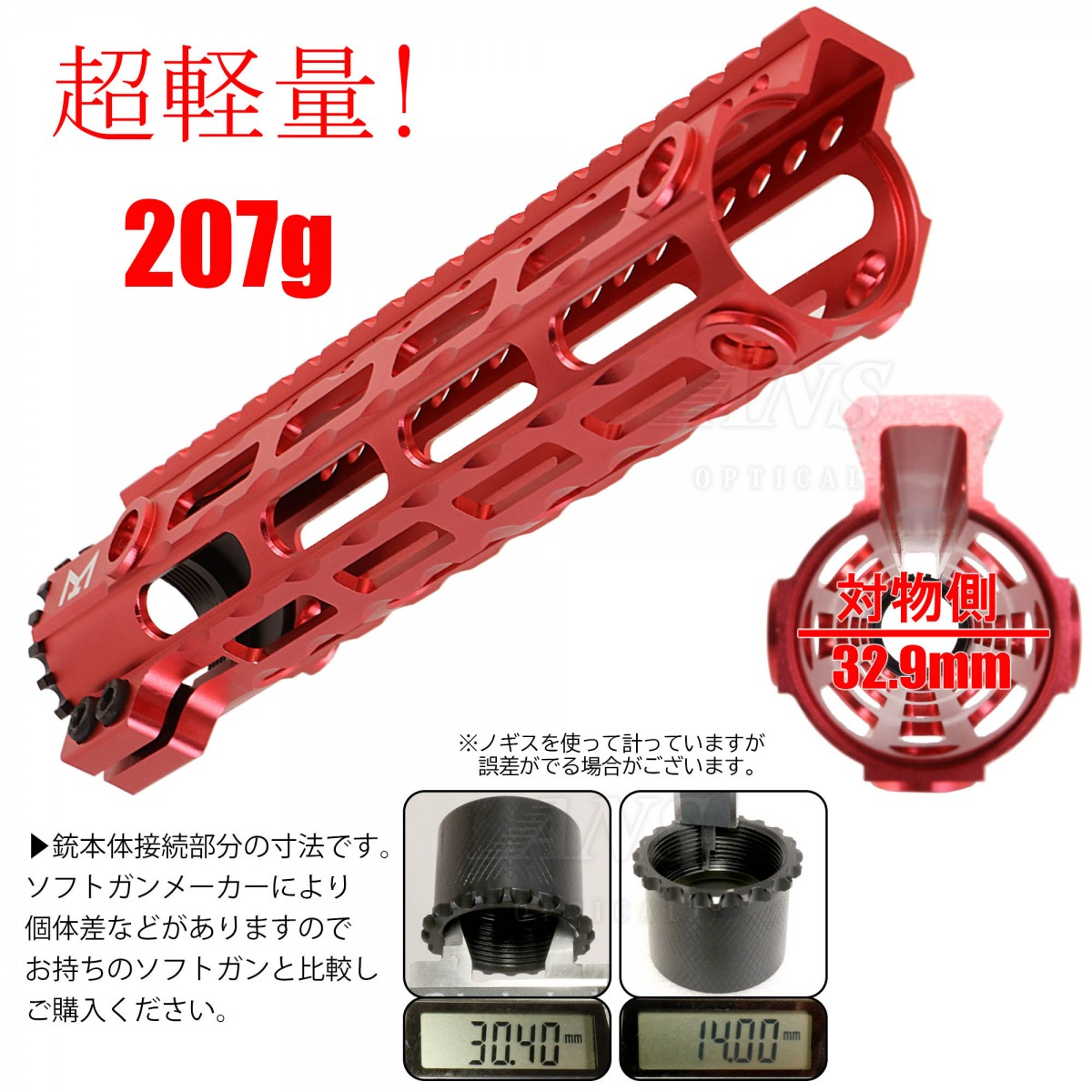 MIDWEST タイプ 超軽量 アルミ製 M-LOK ハンドガード 9inch ブラック/レッド RAS