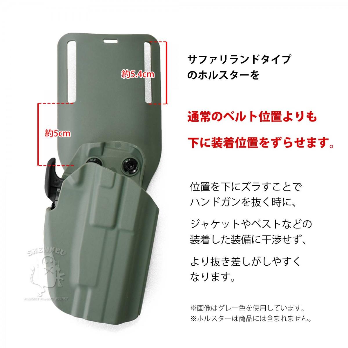 SHENKEL サファリランドタイプ ベルト ホルスター ドロップ アダプター (タン/グレー/ブラック) ベルトアダプター ローライド パネル