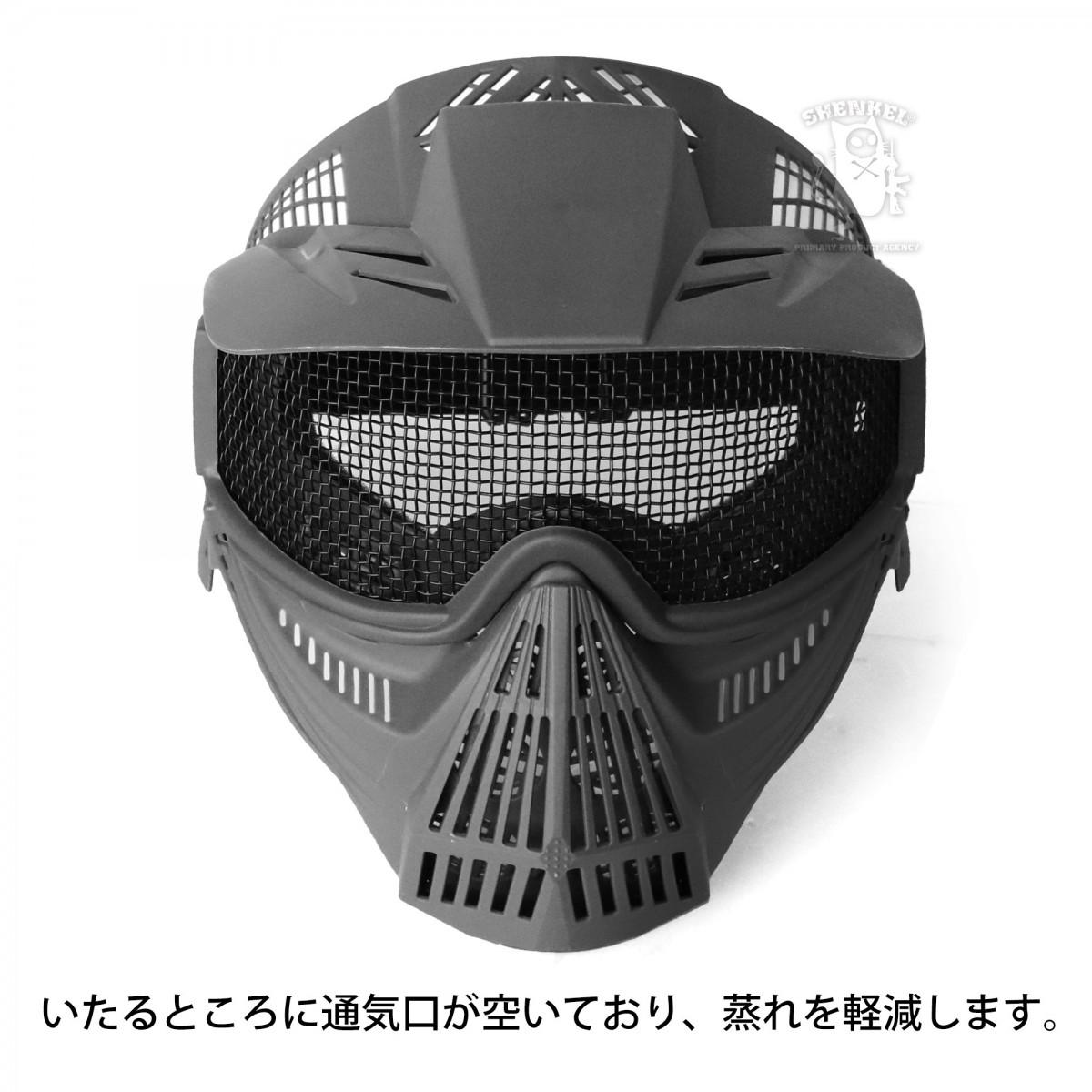 SHENKEL フルフェイス シューティングマスク メッシュ フェイスガード サバゲー サバイバルゲーム コスプレ bk/od/tan