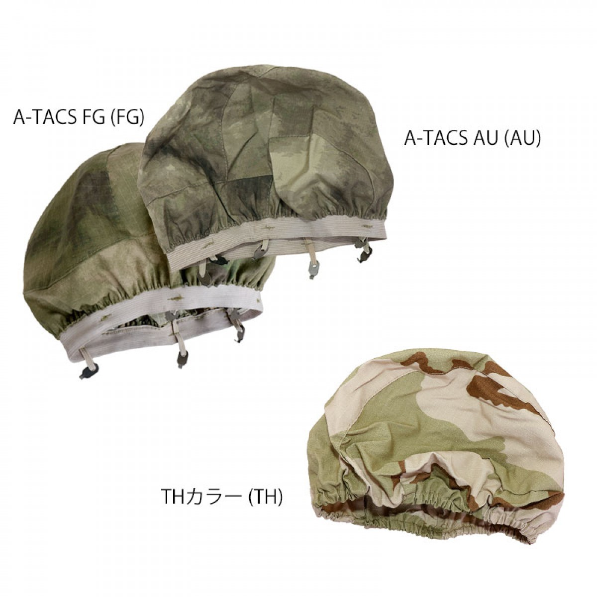 US軍隊 SWAT フリッツヘルメット用 カバー 10色(マルチカム/ウッドランド/THカラー/A-TACS AU/A-TACS FG/ピクセルグリーン/ピクセルブラウン/ACU/マンドレイク/タイフン)