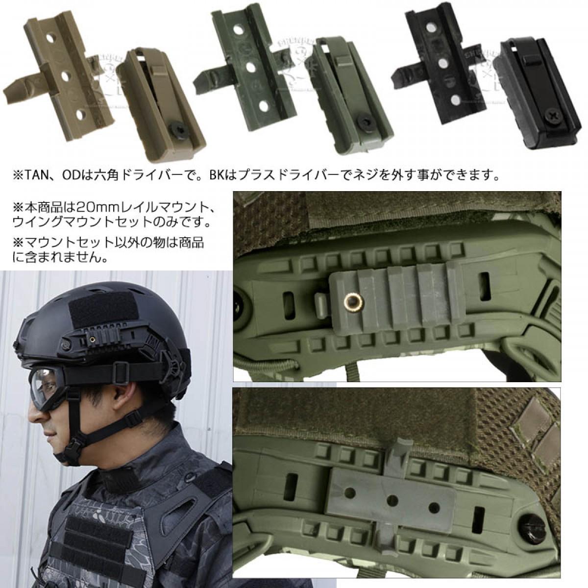 ヘルメット用 20mmレールマウント&ウィングマウント サイドレイル マウントセット