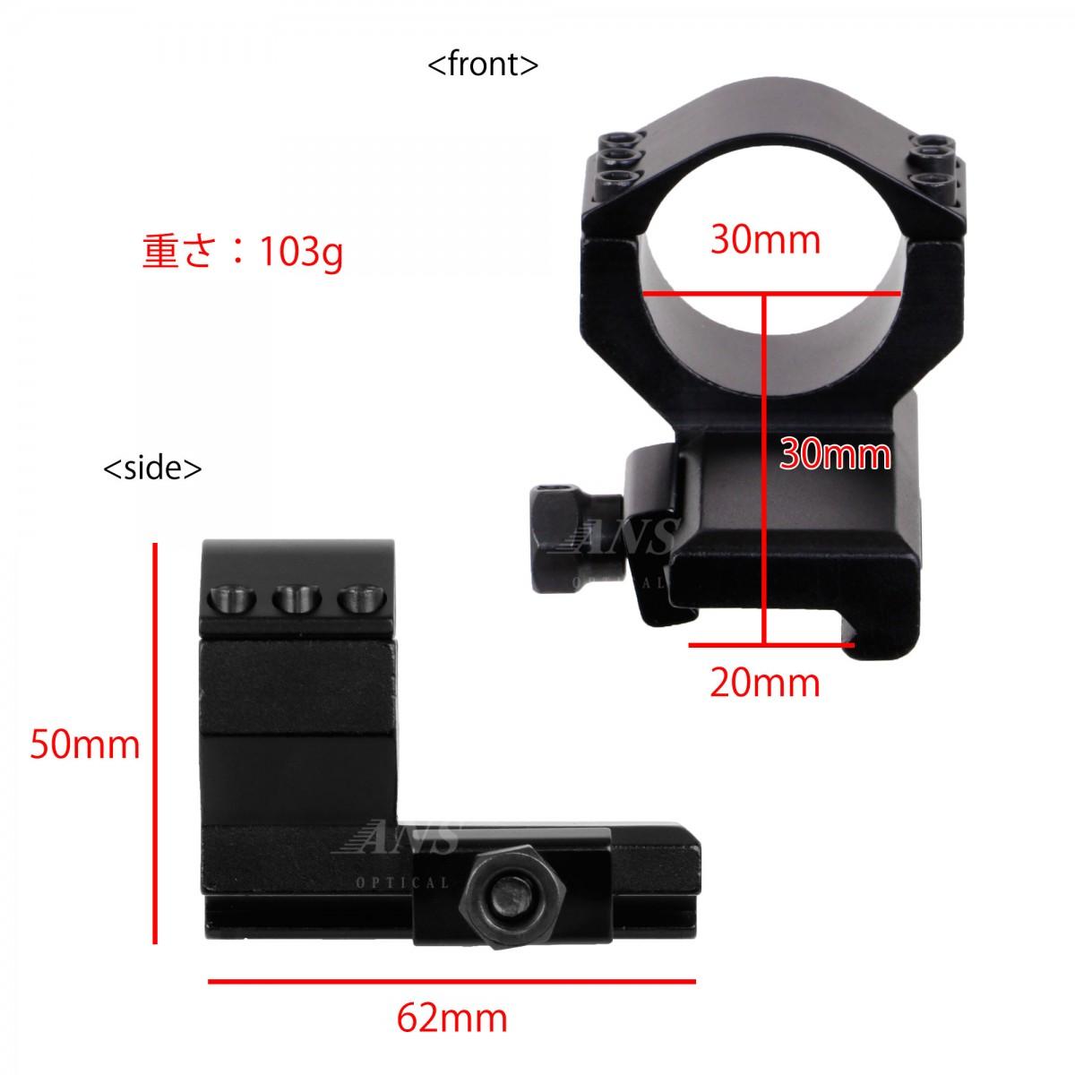マウントリング L型 シングル 30mm LOW