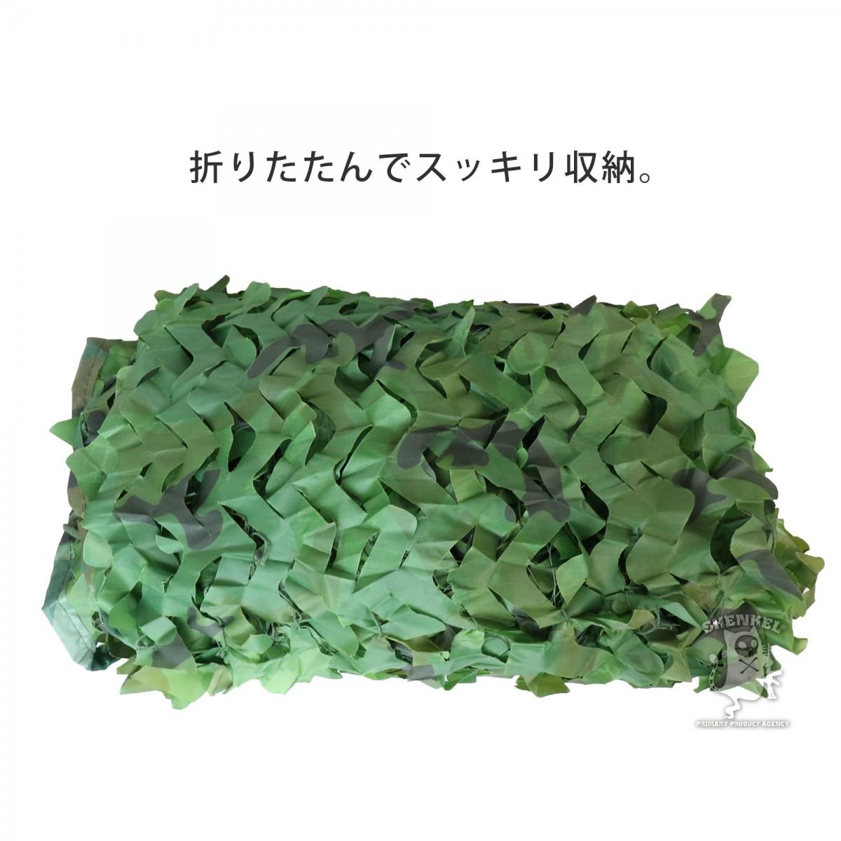 SHENKEL カモフラージュネット 4m メッシュ加工 サンシェード ギリーネット アウトドア  ナイロンメッシュ(紐)付き 3x4m