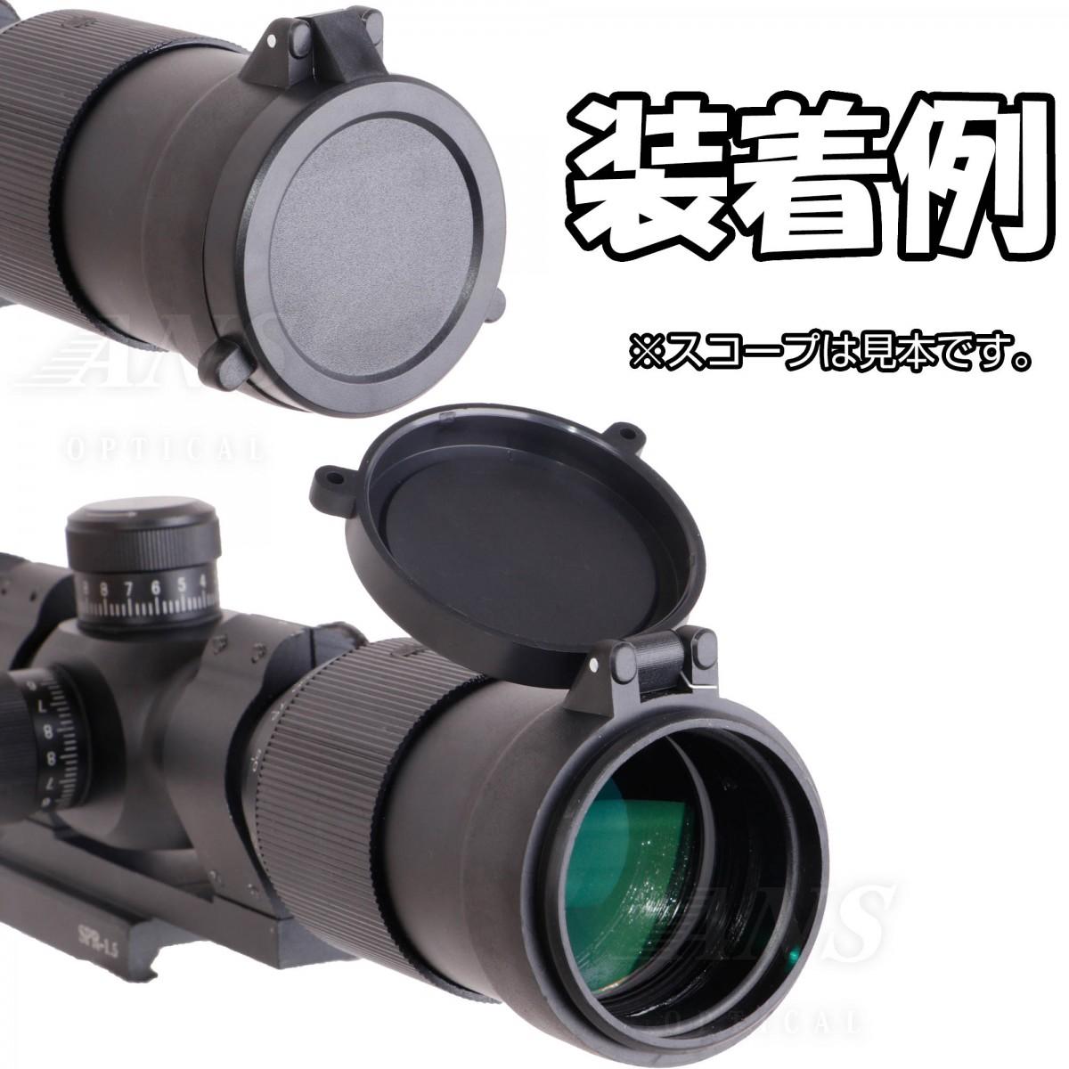 フリップアップ バトラーキャップ スコープカバー 内径47mm/39mm 2個セット