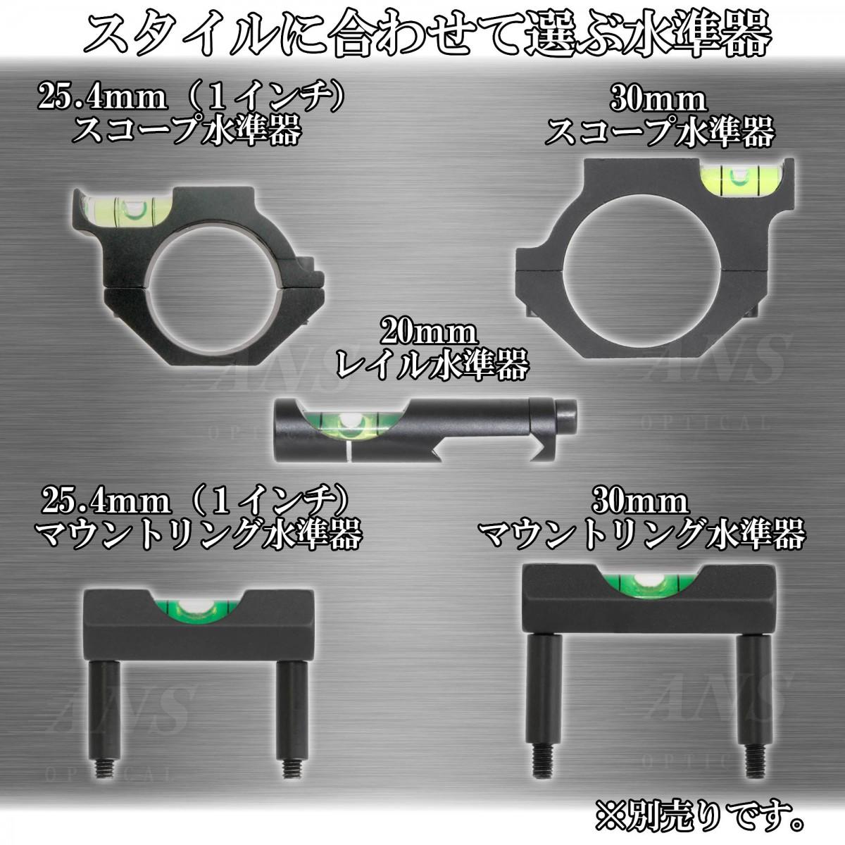 マウント型水平器  水準器 リング型 30mmチューブ対応 スコープ レベルインジケーター