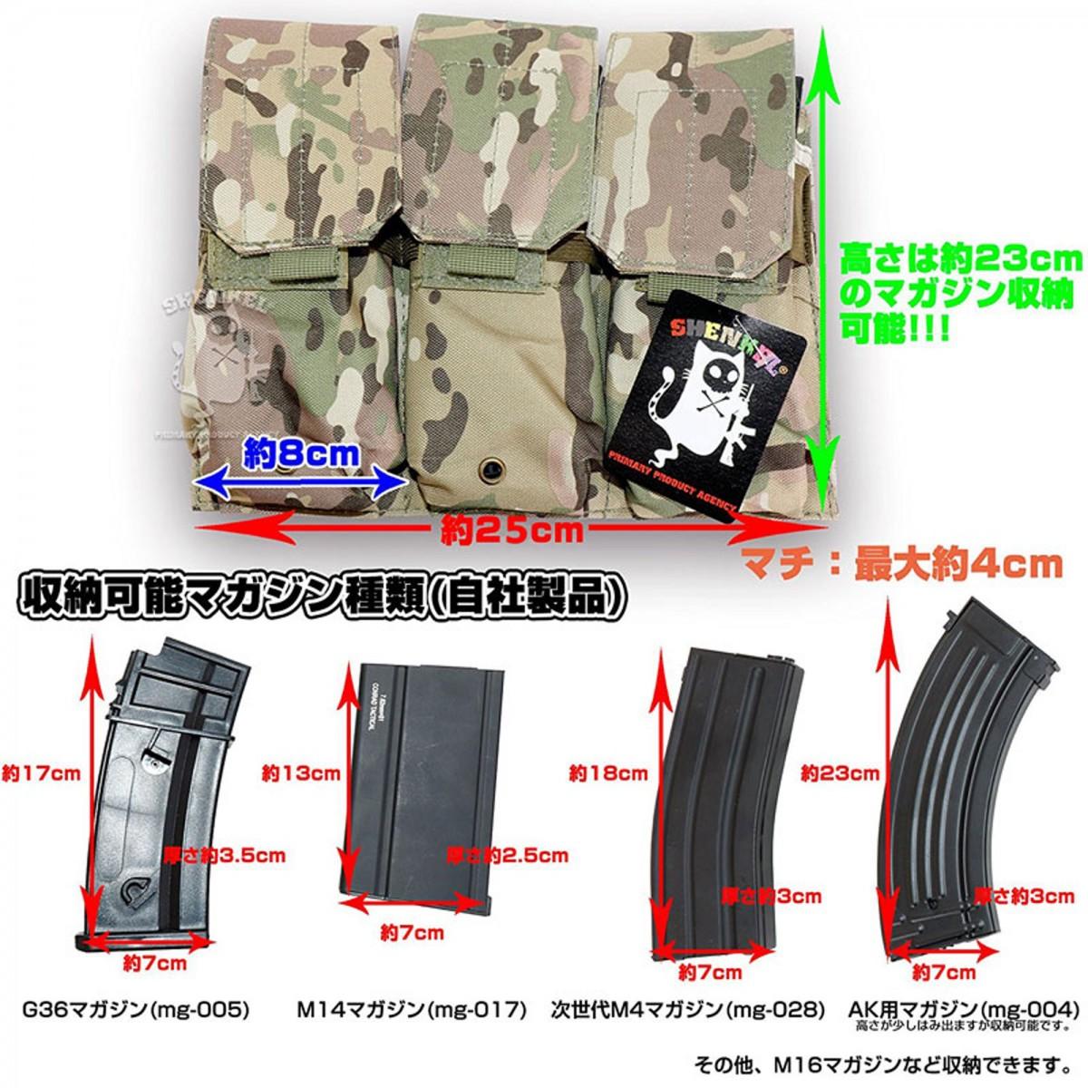 3連 マガジンポーチ M4 M16 AK サバゲー